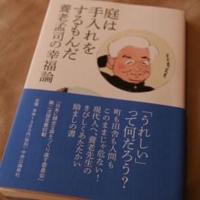 養老孟司さんの新著をいただきました。