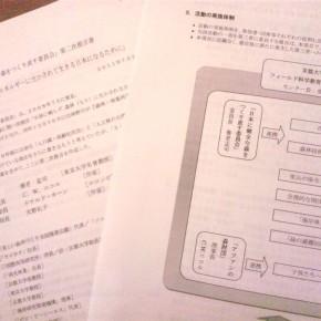 「日本に健全な森をつくり直す委員会」の出版記念パーティに参加します。