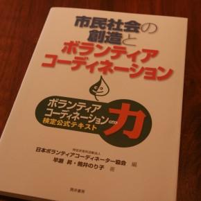 日本ボランティアコーディネーター協会にうかがいました。